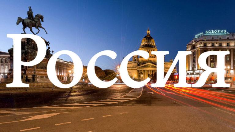 Как посетить Россию без визы: Калининград, Санкт-Петербург, Владивосток