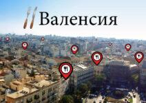 10 самых престижных ресторанов Автономии Валенсия