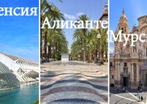 Валенсия, Аликанте и Мурсия: обязательные культурные маршруты