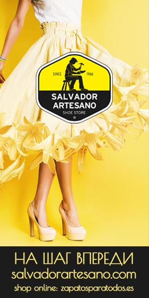 Salvador Artesano